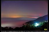 梅山太平36灣琉璃光夜景:DSC_6074.JPG