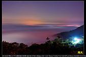 梅山太平36灣琉璃光夜景:DSC_6075.JPG