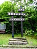 北海道旅遊:登別地獄谷 (5)