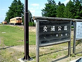 北海道旅遊:幸福駅 (1)