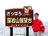 北海道旅遊:札幌藻岩山 (2)