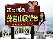 北海道旅遊:札幌藻岩山 (4)