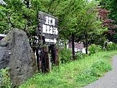 北海道旅遊:支芴湖 (3)