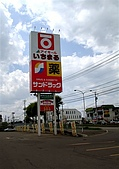 北海道旅遊:帶廣藥妝店 (2)