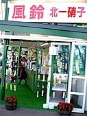 北海道旅遊:北一哨子 (8)