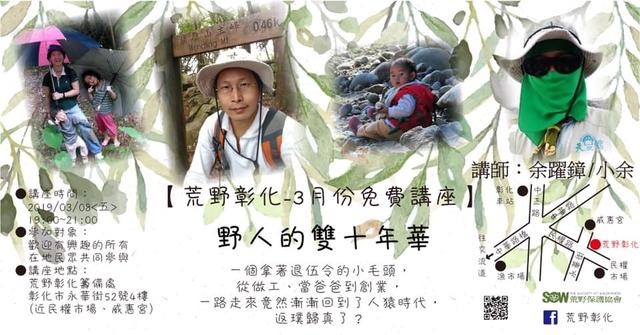 荒野台中20成年禮 :20190308彰化-余躍鏱.jpg
