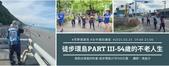 推廣講師:20210225徒步環島PARTIII-呂姮儒-臉書DM.jpg