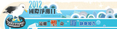 2012海洋影展-6/10在國立台中圖書館:2012國際淨灘日_Banner2.png