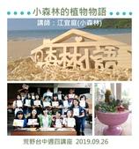 荒野台中20成年禮 :2019.09.26-江宜庭.jpg