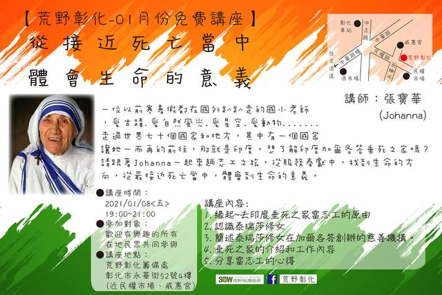 活動課程海報:20210108陳寶華.jpg