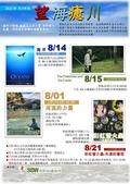 荒野活動:202107荒野國資圖影展 直式_page-0001.jpg