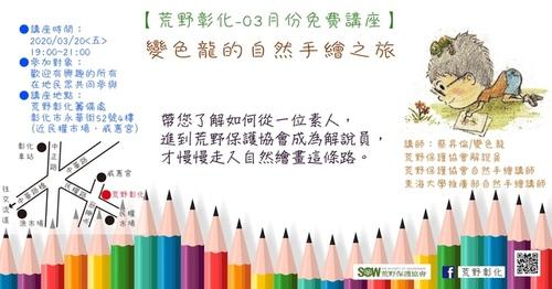 20200320.jpg - 荒野台中20成年禮