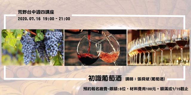 荒野台中20成年禮 :20200716-葡萄酒-張舜斌.jpg