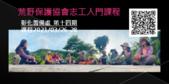 活動課程海報:彰化14荒野保護協會志工入門課程宣傳-DM.png