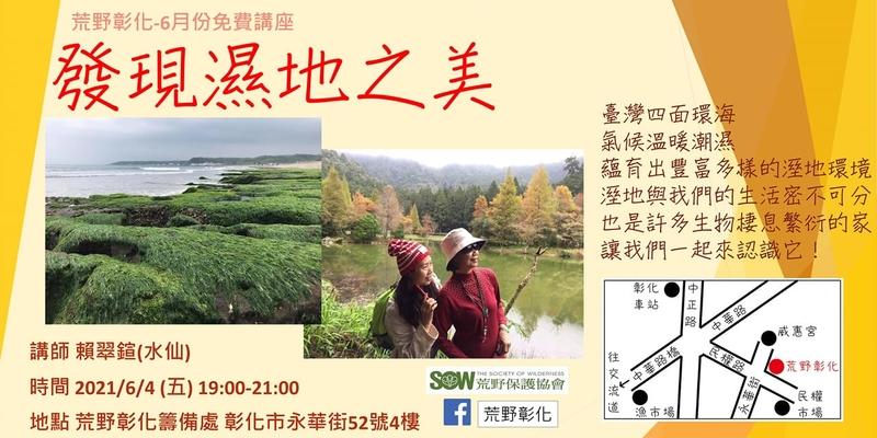 荒野活動課程講座宣傳DM:20210604發現濕地-水仙.jpg