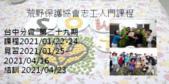 活動課程海報:荒野保護協會志工入門課程宣傳DM.png