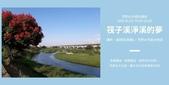 推廣講師:20210520筏子溪.jpg