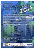 2012海洋影展-6/10在國立台中圖書館:2013世界海洋日-台中場海報定稿.jpg