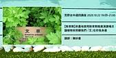 荒野台中20成年禮 :20201022陳妙曼.jpg