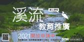 荒野活動:溪流教育推廣講座線上封面(2021.06.15).jpg
