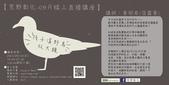 荒野活動:20210910彰化週五見-野鳥放大鏡官網.jpg
