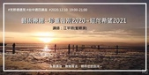 荒野週週見:20201210江芊玥DM.jpg