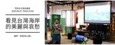 推廣講師:20210528-看見台灣的美麗與哀愁-山豬fb.jpg