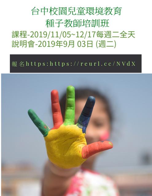 荒野台中20成年禮 :20191105-1207-校園環教種子教師培訓FotoJet.jpg