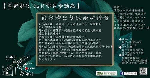 20200306.jpg - 荒野台中20成年禮