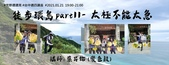 週週見宣傳照片:2021.01.21徒步環島PARTII-蔡昇倫-臉書.jpg