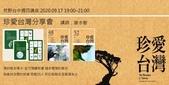 荒野台中20成年禮 :20200917-珍愛台灣-官網-15人.jpg