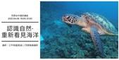 推廣講師:20210408海洋FB.jpg