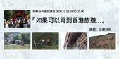 荒野週週見:20201112香港1.jpg