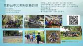 活動課程海報:台中22期解說員訓練海報.png