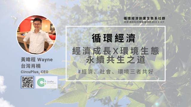 荒野台中20成年禮 :黃暐程_荒野保護協會_循環經濟分享v1.png