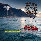 20151017 荒野台中18周年-糧食來自荒野:夢想海洋.png