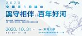 荒野台中20成年禮 :河川台中2版banner-01.jpg