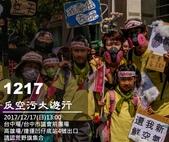 荒野台中20成年禮 :反空污-中南-荒野文宣20171212.jpg