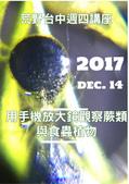 荒野台中20成年禮 :台中週四見20171214-劉月梅.jpg