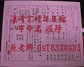 舘務項目-卜卦.擇日.合婚.命理.堪輿:取名批命課冊本10