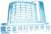 台北市紀念戳章:士林--台灣科學教育館.jpg