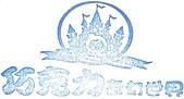 台北市紀念戳章:士林--台灣科學教育館巧克力特展02.jpg