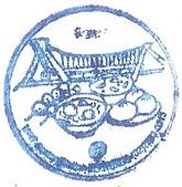 台北市紀念戳章:士林--捷運劍潭站旅遊服務中心.jpg