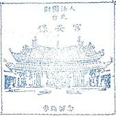 台北市紀念戳章:大同--保安宮.jpg