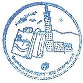 台北市紀念戳章:大安--東區地下街旅遊諮詢中心.jpg