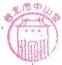 台北市紀念戳章:中正--中山堂02.jpg