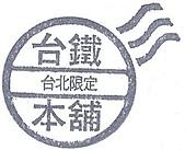 台北市紀念戳章:中正--台北車站台鐵本鋪06.jpg