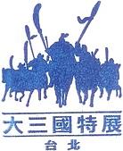 台北市紀念戳章:中正--國立歷史博物館大三國特展.jpg