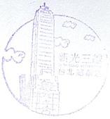 台北市紀念戳章:中正--新光三越站前店.jpg