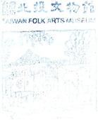 台北市紀念戳章:北投-北投文物館01.jpg